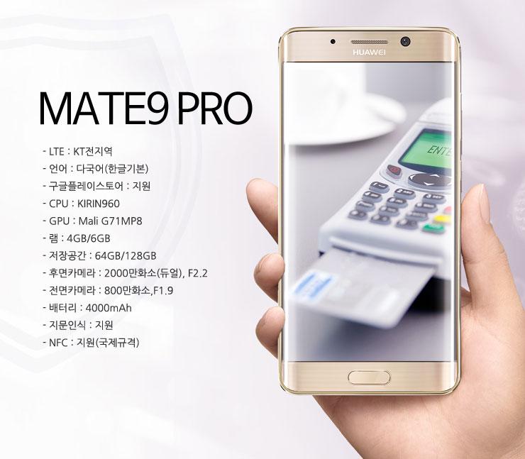 mate9pro_1.jpg