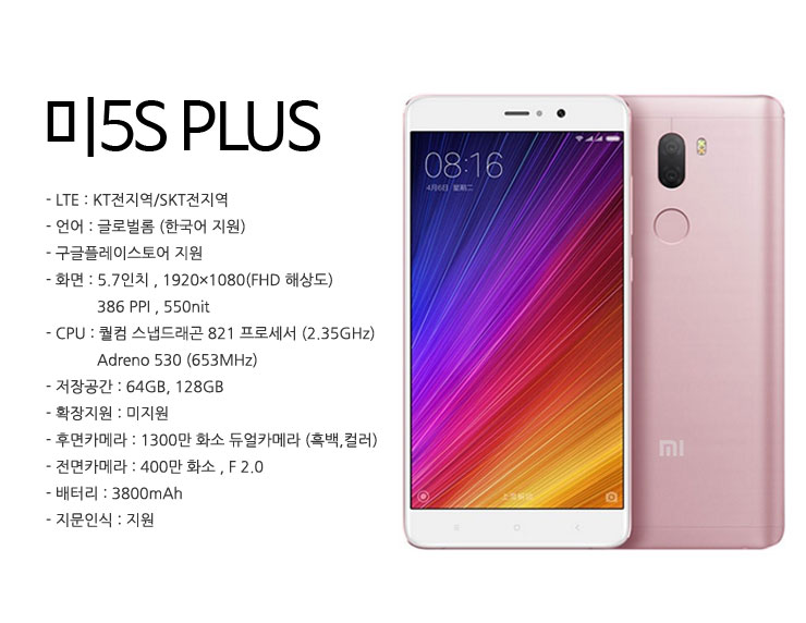 mi5S-PLUS_0.jpg