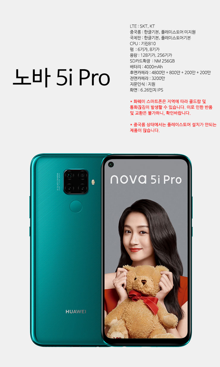 nova5ipro_1.jpg