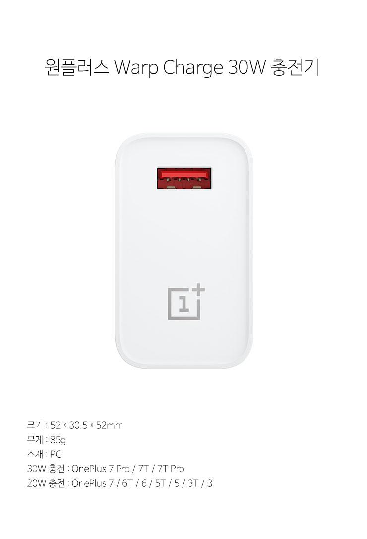 oneplus-warp-charge-30-1.jpg