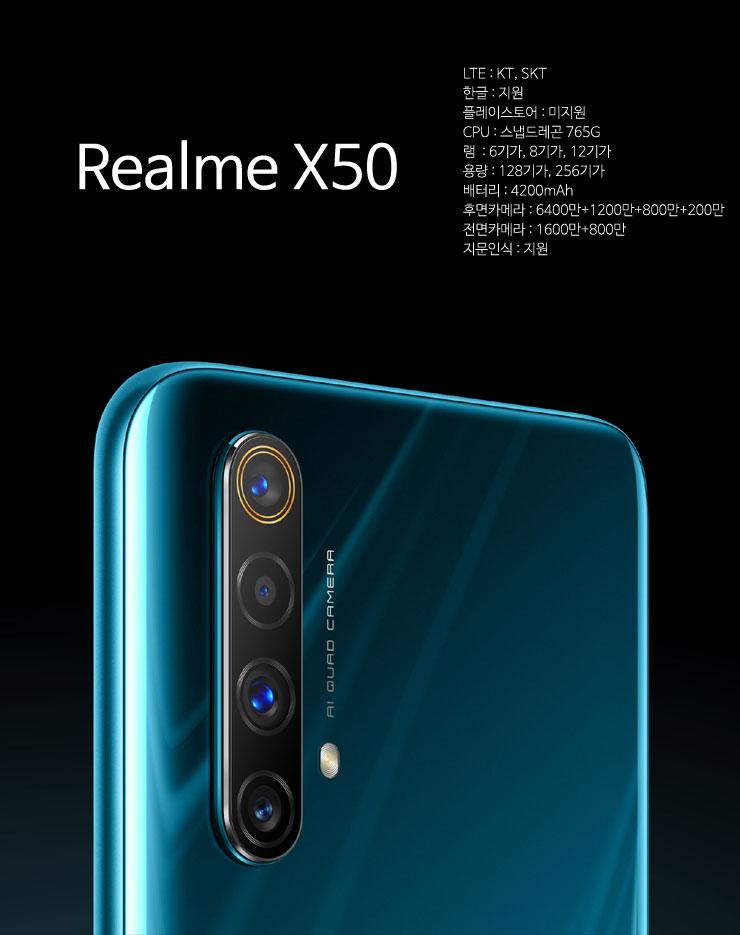 realmeX50_1.jpg