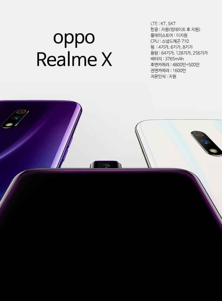 realmeX_1.jpg