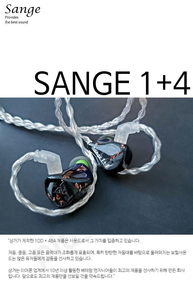 sange14_1.jpg