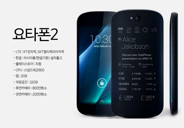 yotaphone2_0.jpg