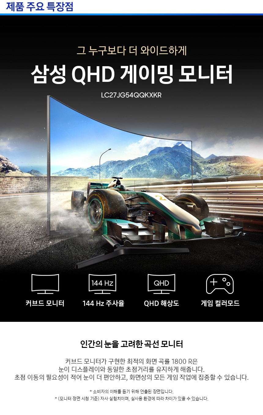 Samsung C27JG54 27inch QHD 144Hz Gamming Monitors FreeSink mounted