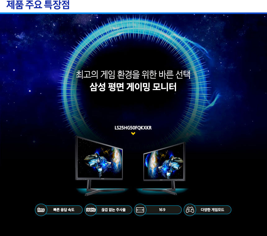 Samsung S25HG50 25 inch Gaming Monitor 144hz/1ms LS25HG50FQKXKR