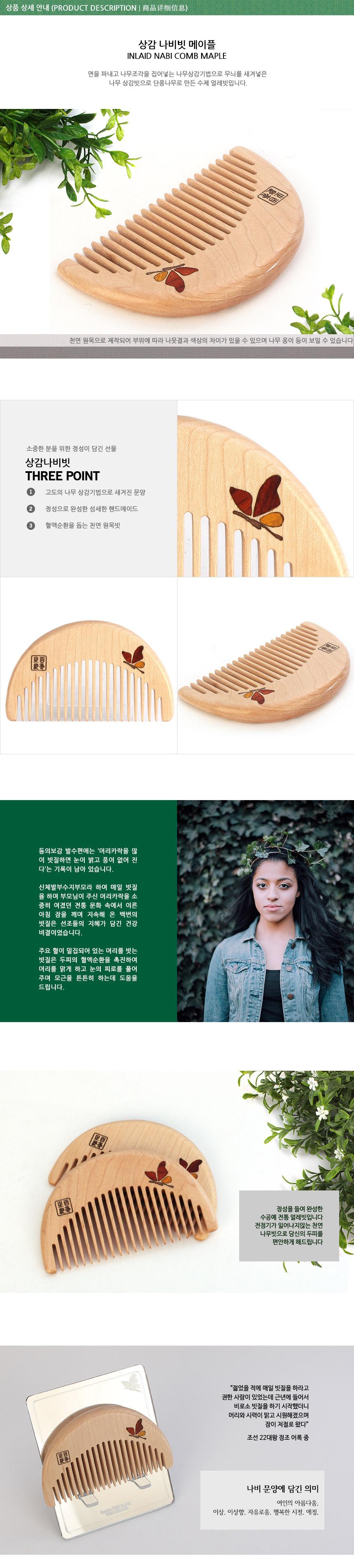 handmade comb