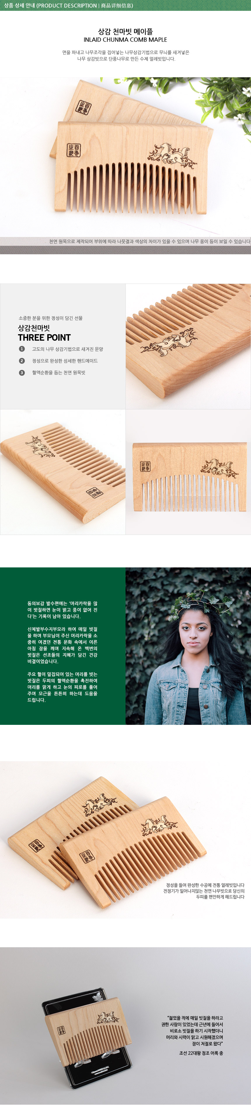 inlay Chunma comb