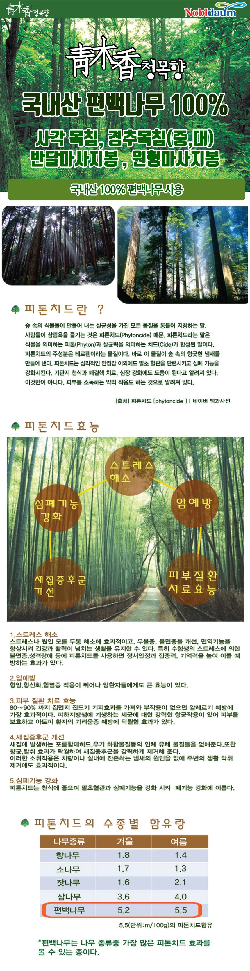 편백나무 피톤치드 목침 경추베개 마사지봉 - 노블다움, 10,900원, 베개, 기능성 베개
