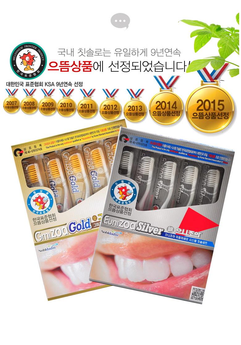 잇몸 어금니 이중미세모 은칫솔 으니조아 10개 - 노블다움, 16,000원, 양치, 칫솔/치실