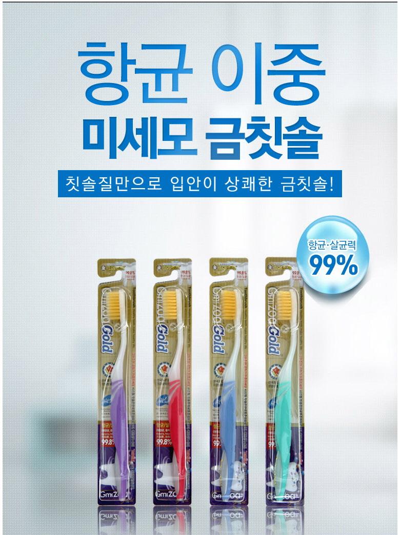 잇몸 어금니 이중미세모 금칫솔 그미조아 10개 - 노블다움, 16,000원, 양치, 칫솔/치실