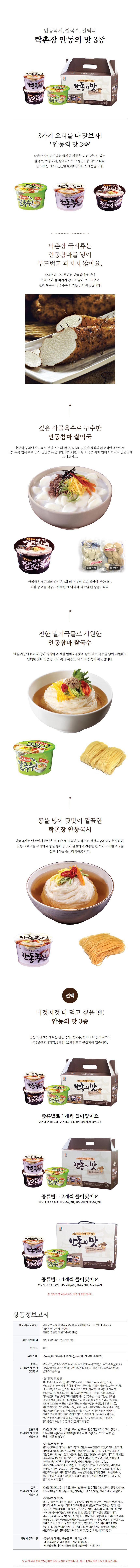 안동의맛3종