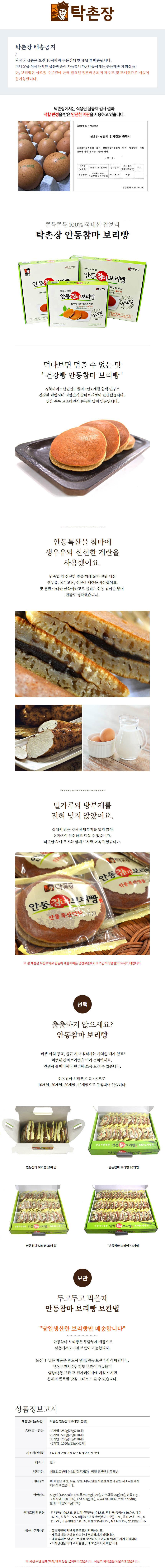 안동참마 보리빵