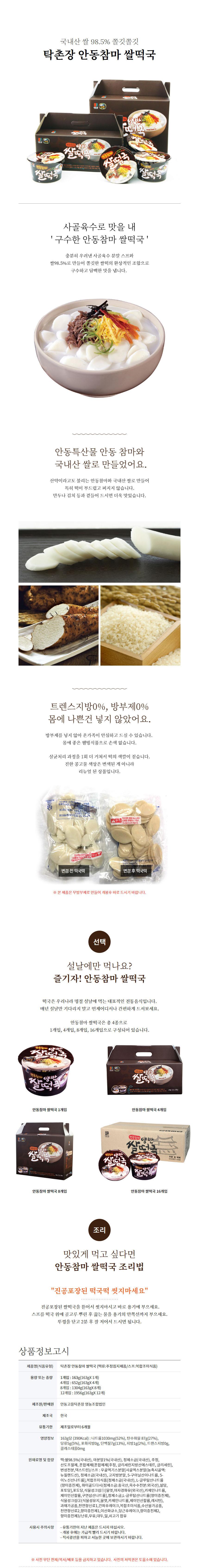 안동참마쌀떡국