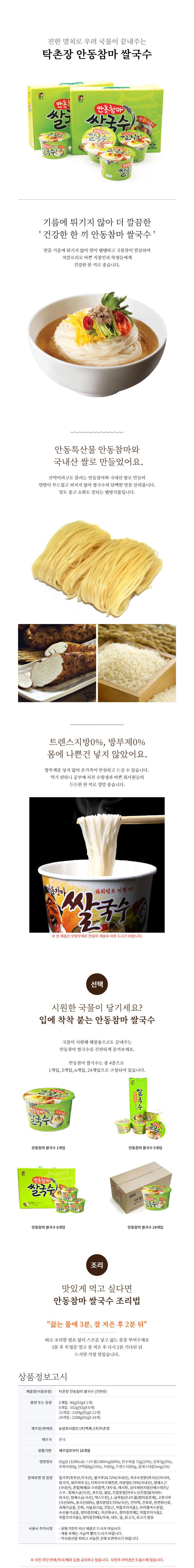 안동참마쌀국수