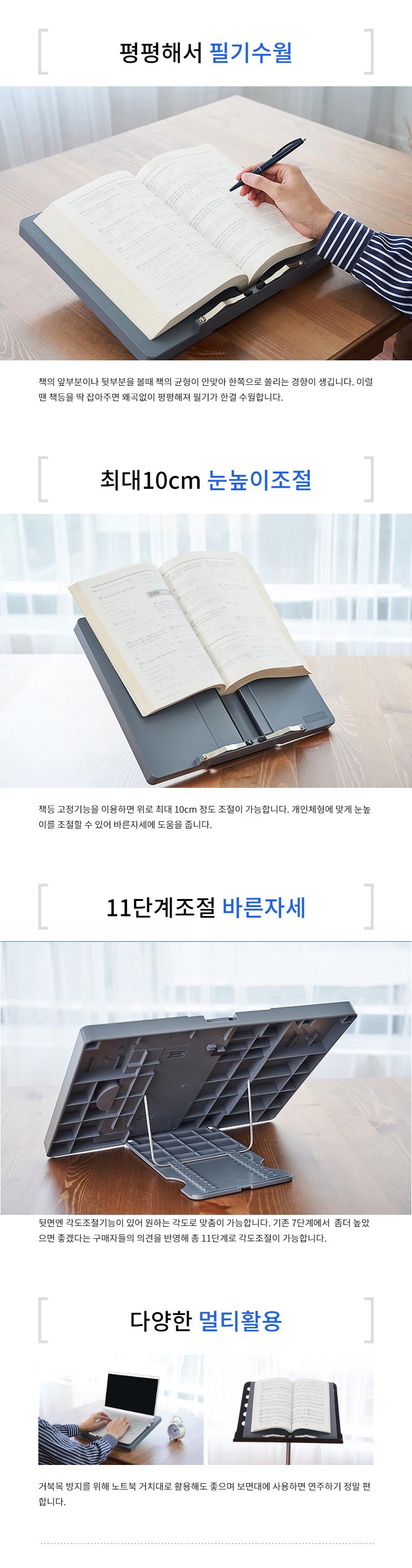 편한독서대