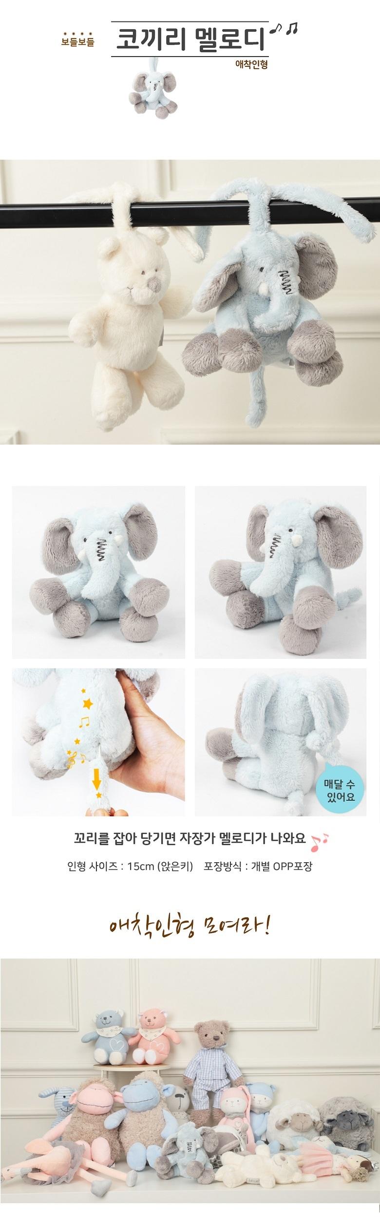 매달리는 멜로디 애착인형 코끼리 - 도도코, 22,900원, 장난감, 인형/애착인형