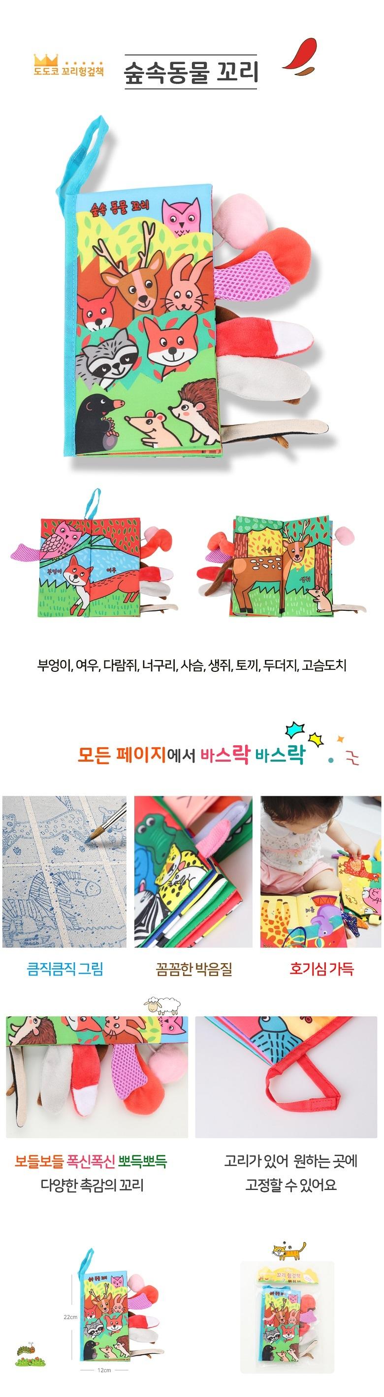 도도코 헝겊책 아기 촉감놀이 꼬리 촉감책 숲속동물 꼬리 - 도도코, 18,000원, 교육완구, 역할놀이완구