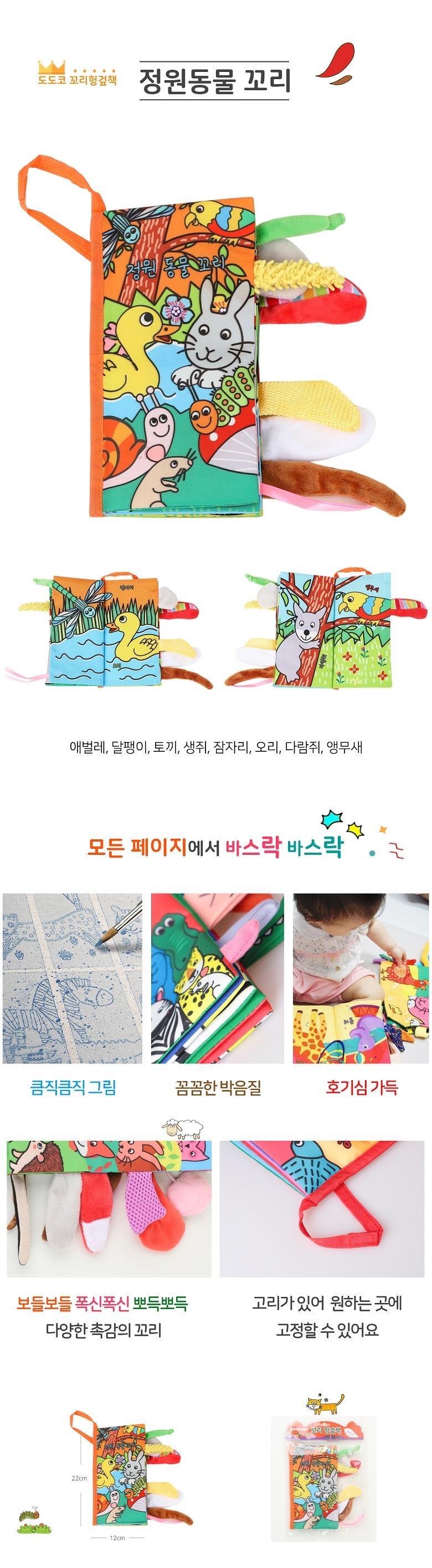 도도코 헝겊책 아기 촉감놀이 꼬리 촉감책 정원동물 꼬리 - 도도코, 18,000원, 교육완구, 역할놀이완구