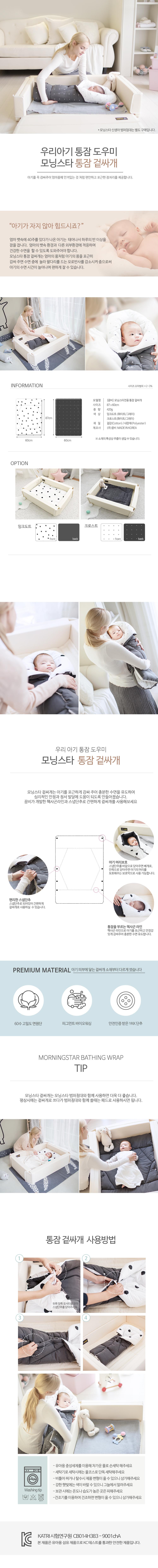 [꿈비] 신생아용 통잠 겉싸개_2종중택1 - 꿈비, 89,000원, 가구, 침대/범퍼침대