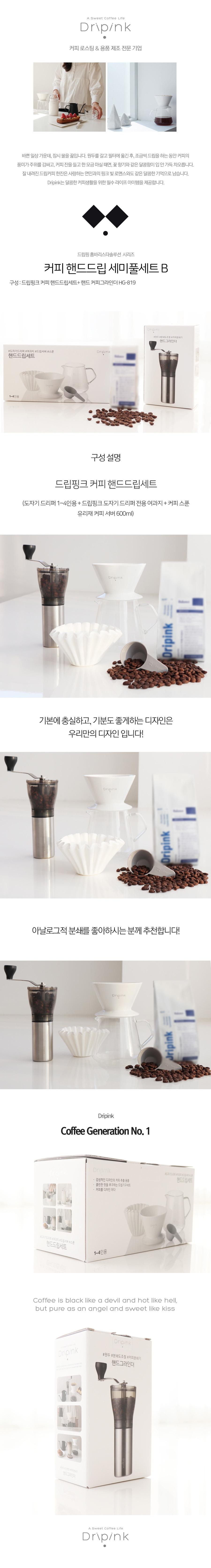 드립핑크 홈바리스타솔루션  커피 핸드드립 세미풀세트 B - 주식회사 드립핑크 (DRIPINK), 59,500원, 주방소품, 주방 소모품