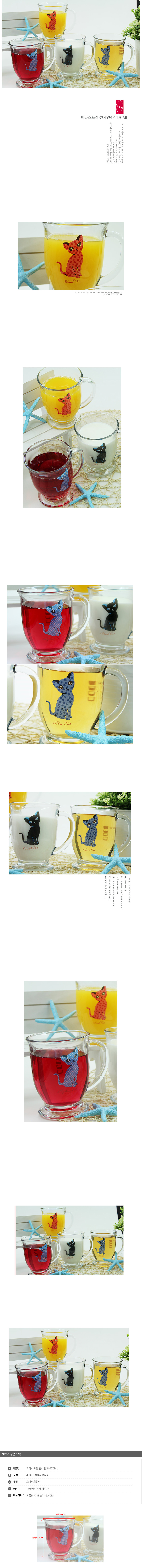 남박사 미라스포캣썬샤인머그4p - 남박사, 11,900원, 머그컵, 머그컵 세트