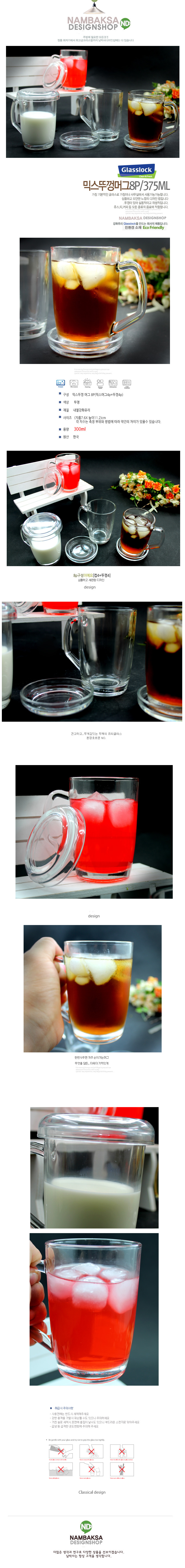 남박사 믹스뚜껑머그8p세트 (뚜껑4p+머그4p) - 남박사, 11,900원, 머그컵, 머그컵 세트