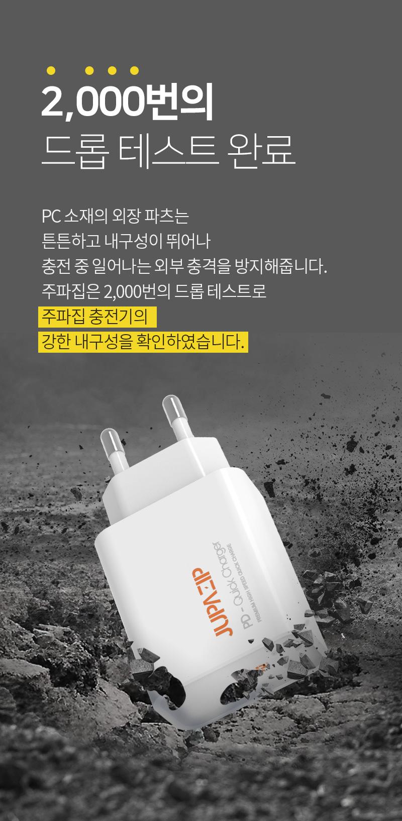 주파집 USB PD 퀵차지 아이폰 C타입 고속충전기 XY18W-PD - 주파집, 15,000원, 충전기, 무선충전기/패치