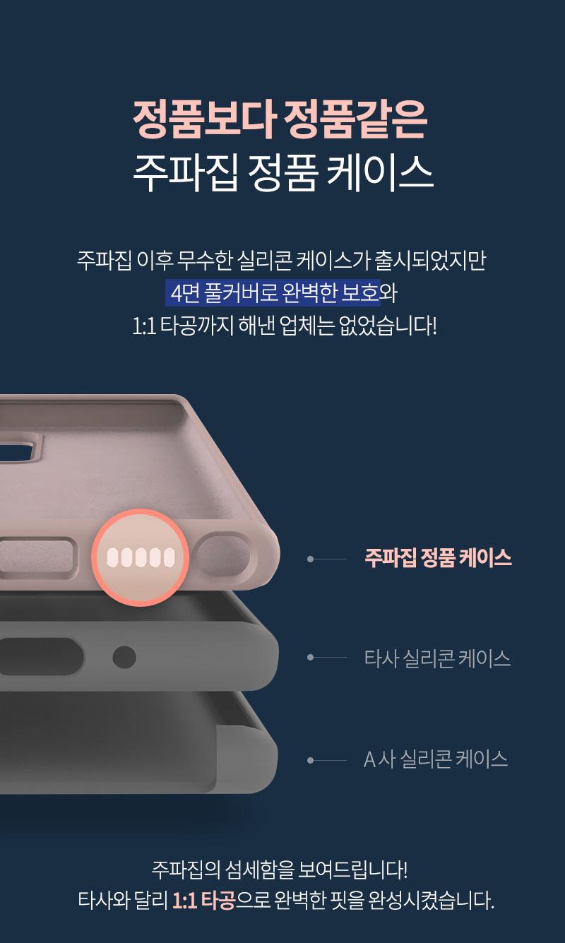주파집(JUPAZIP) [전기종] 정품 실리콘케이스 + 핸드폰 스트랩(랜덤)