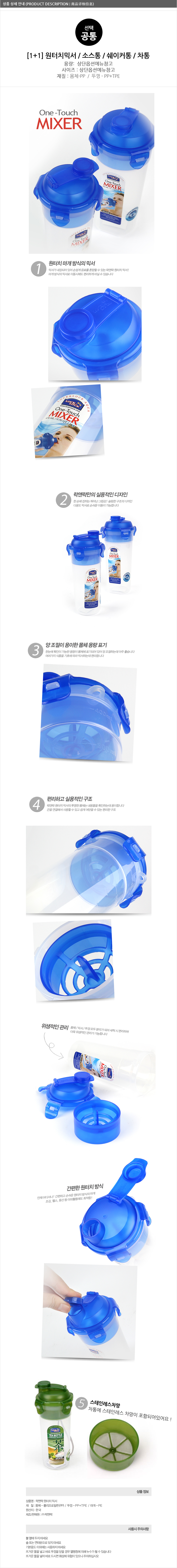 Interpark Locklock One Touch Food Container 690ml With Mixer Shipping Return And Exchange