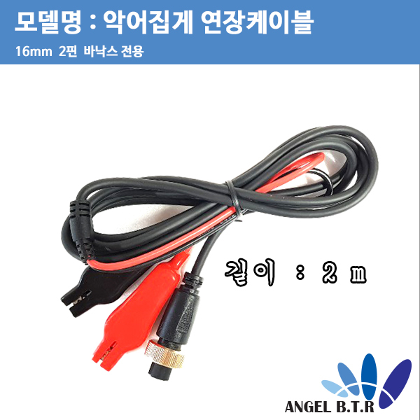 16mm-2pin-crocodile-tong-extension-cable.jpg