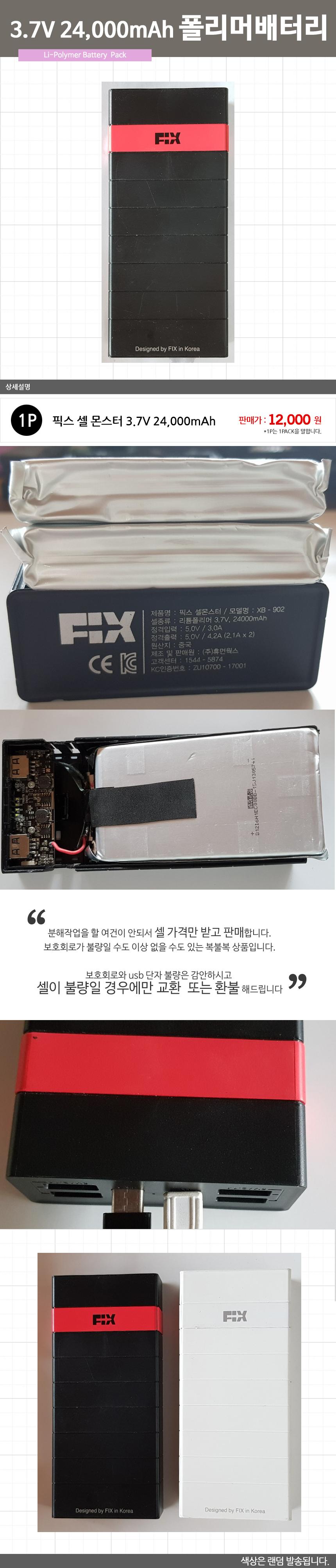 3_7V_battery.jpg