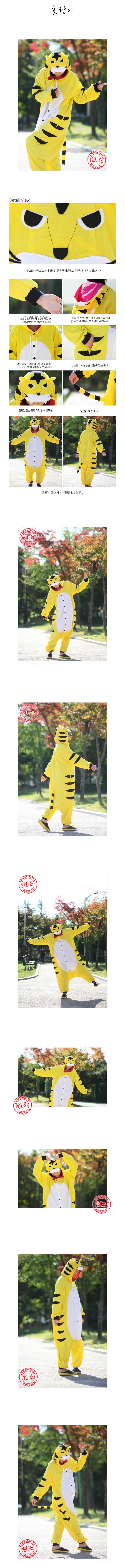 사계절동물잠옷-호랑이 - 사자크동물잠옷, 37,000원, 잠옷, 커플파자마