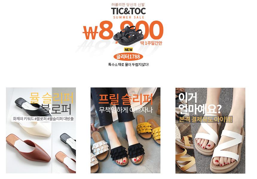 틱앤톡 - 소개