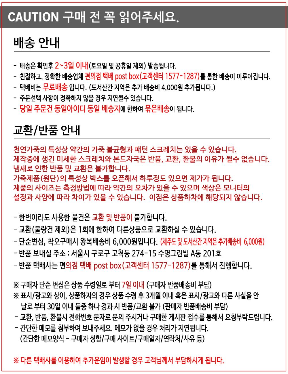즈믄해N주문해-배송 안내&교환/반품 안내