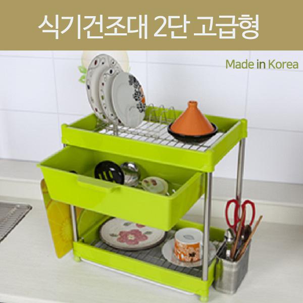 씽크대 식기건조대 2단 고급 그릇 진열대 EW