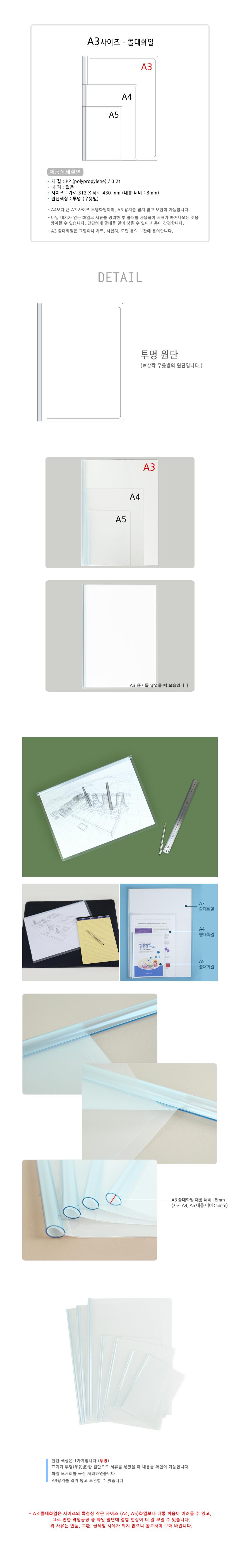 쫄대화일 둥근쫄대화일 A5 A4 A3 20매 10매묶음 - 아인텍, 4,400원, 파일/클립보드, 쫄대 화일