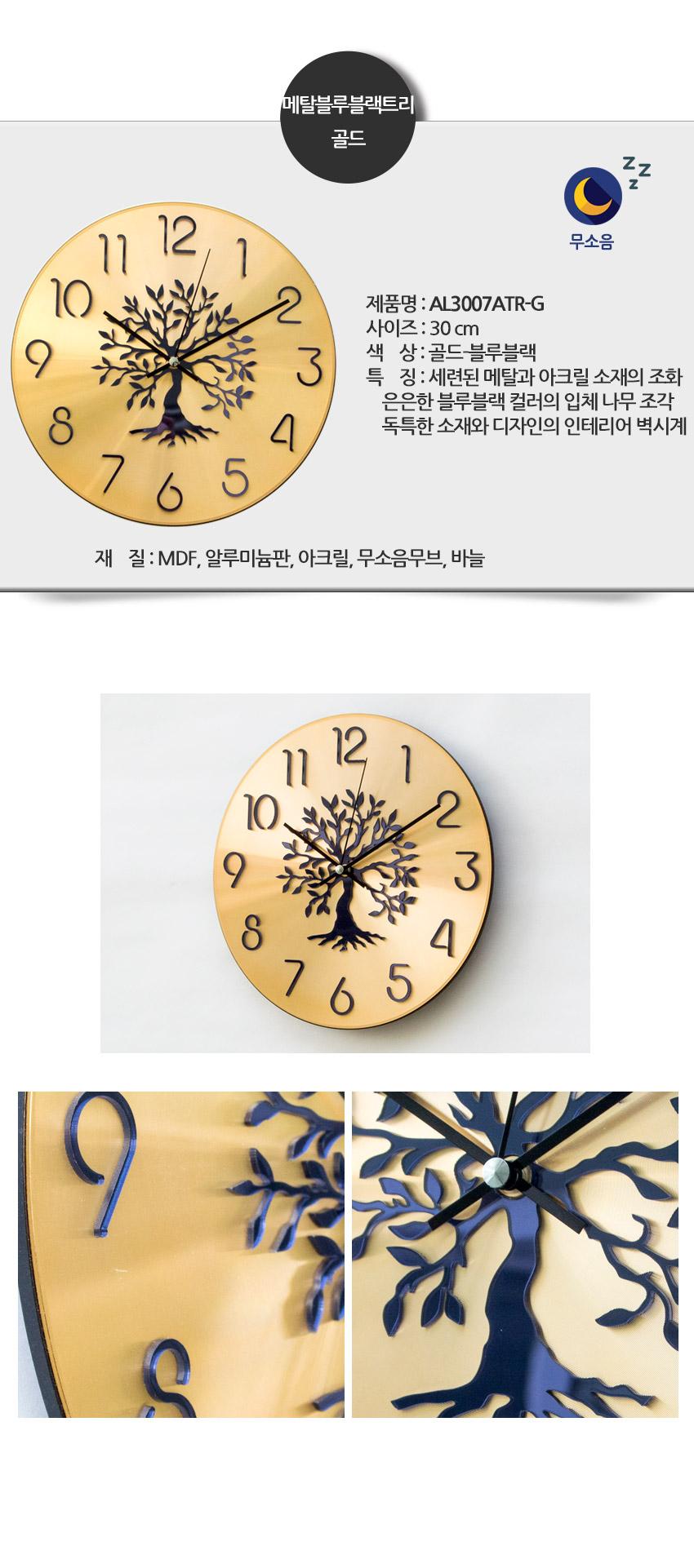 메탈 블루블랙트리 벽시계 - 로얄데코, 36,000원, 벽시계, 디자인벽시계