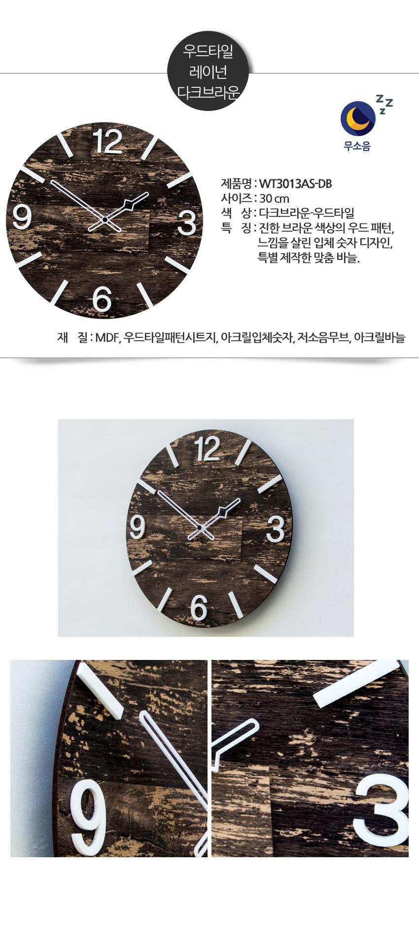 우드타일 레이넌 입체판시계 - 로얄데코, 28,000원, 벽시계, 디자인벽시계