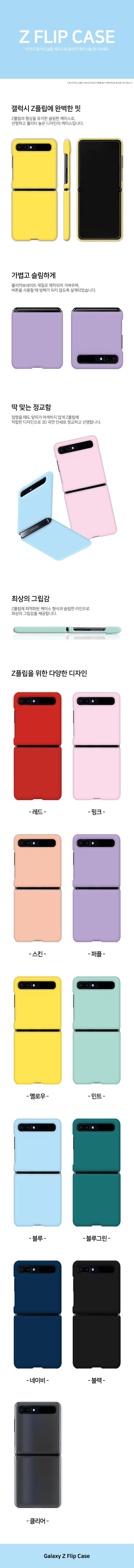 투명 컬러 갤럭시 Z플립 하드 케이스 _ 삼성 Z 플립 - 원스컴퍼니, 12,900원, 케이스, 갤럭시S10