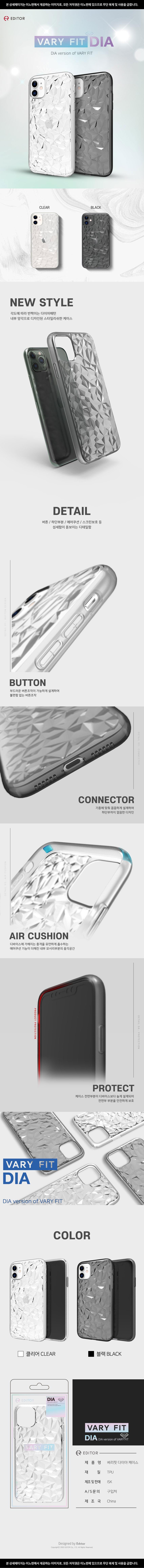 베리핏 다이아 패턴 투명 젤리 케이스 - 원스컴퍼니, 2,900원, 케이스, 아이폰XS