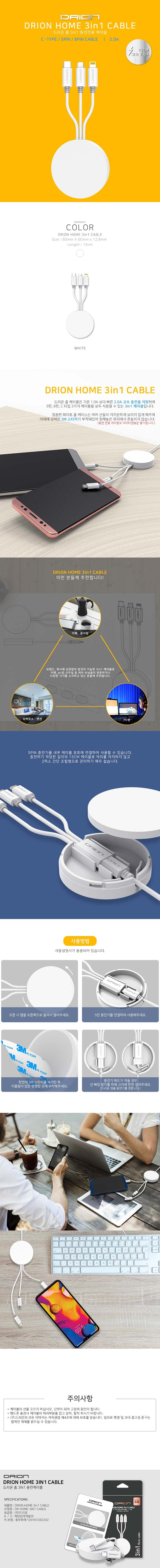 드리온 홈 3in1 멀티 케이블 USB (15cm) - 원스컴퍼니, 4,900원, 이어폰, 이어폰 악세서리