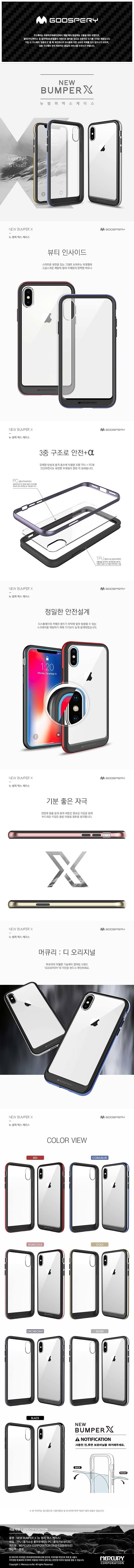 Goospery 뉴 범퍼 엑스(X) 케이스 휴대폰 핸드폰 커버 - 원스컴퍼니, 5,900원, 케이스, 아이폰XS