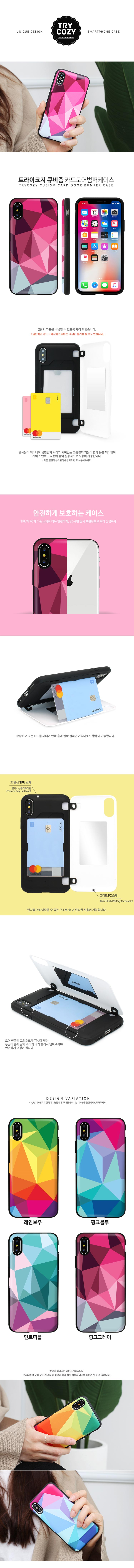 큐비즘 카드 도어 범퍼 케이스(tr) 휴대폰 카드 거울 수납 - 원스컴퍼니, 14,900원, 케이스, 아이폰XS
