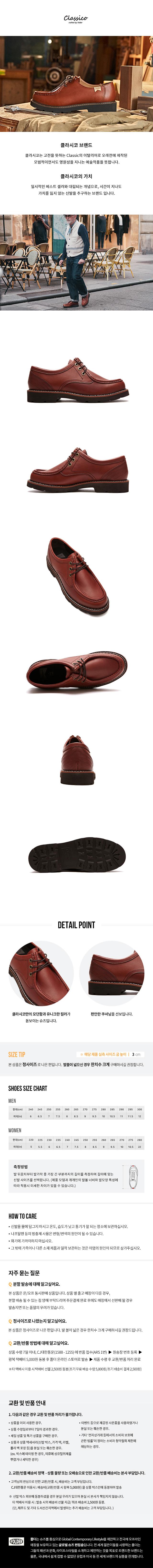 클라시코(CLASSICO) ClassicoTirolean ShoesBrown (MAN)