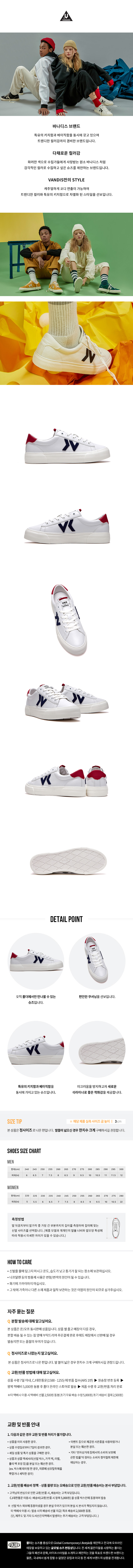 바나디스(VANADIS) Kicks