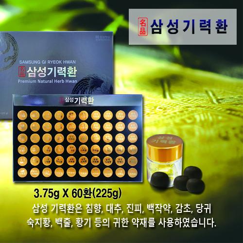 삼성 기력환 3.75g x 60환