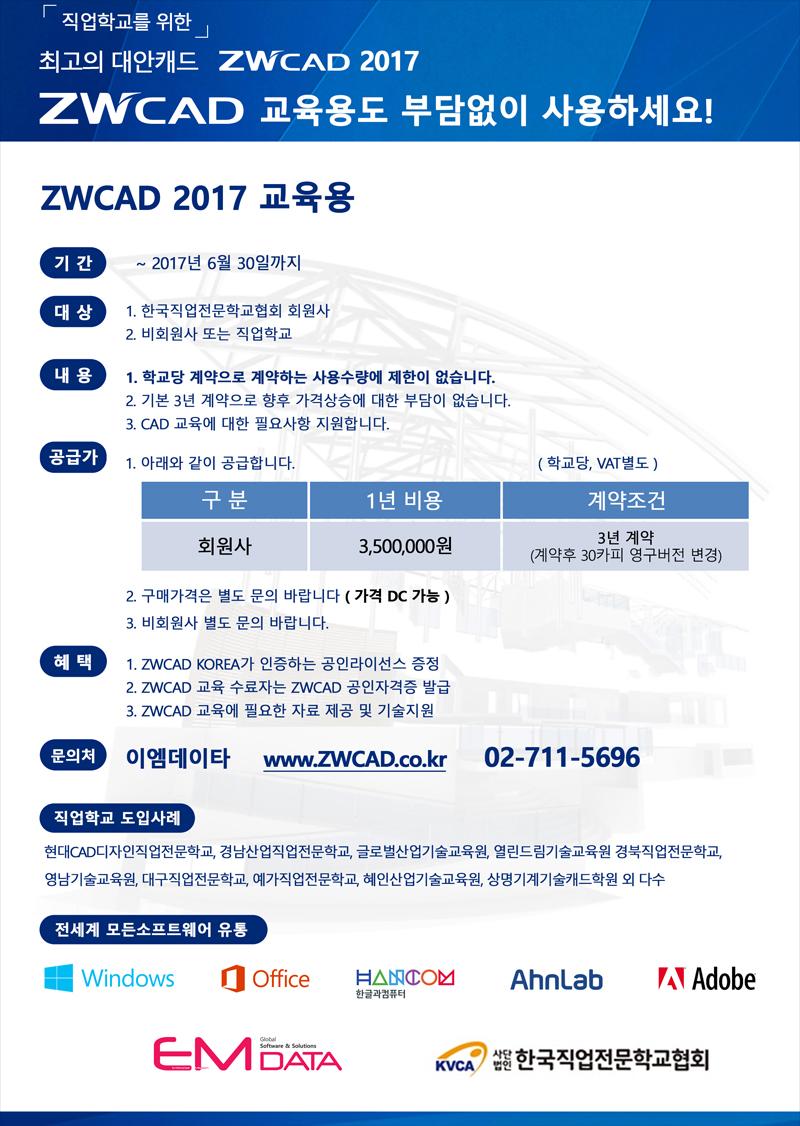 %EA%B5%90%EC%9C%A1%EC%9A%A9_ZWCAD_800PX.