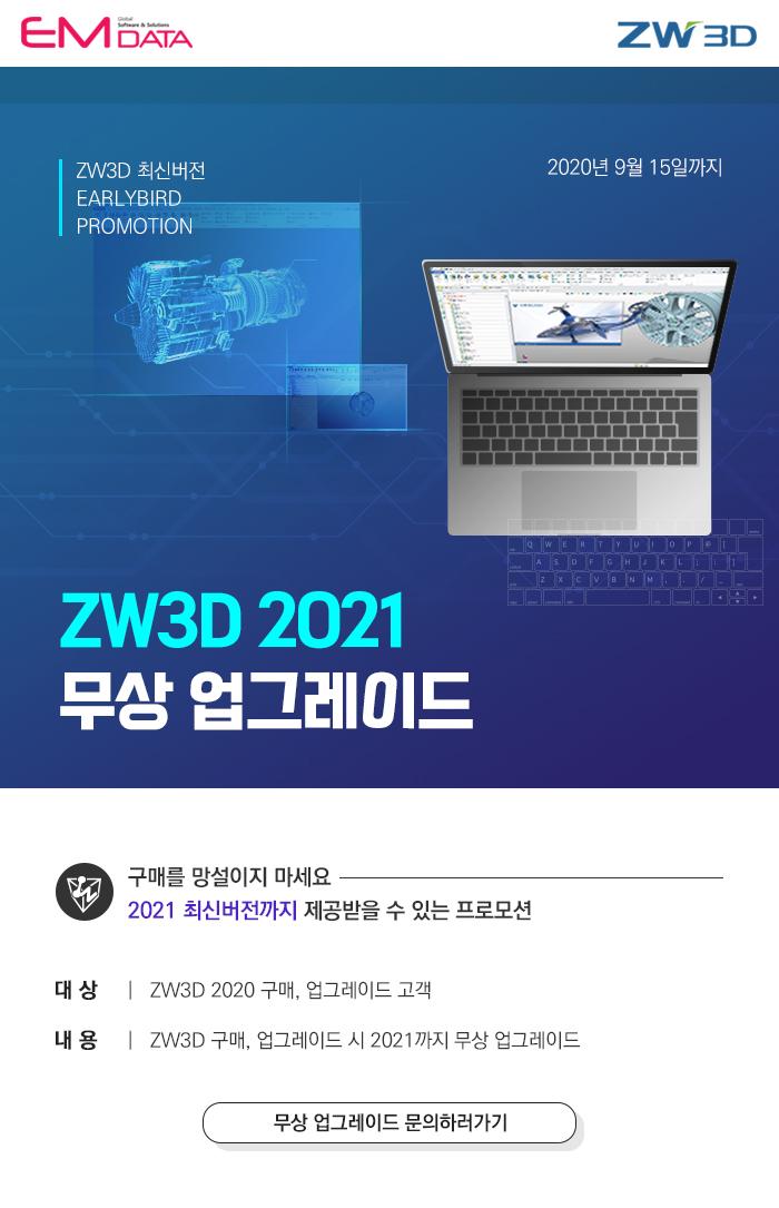 08_ZW3D_UPgrade_01.jpg