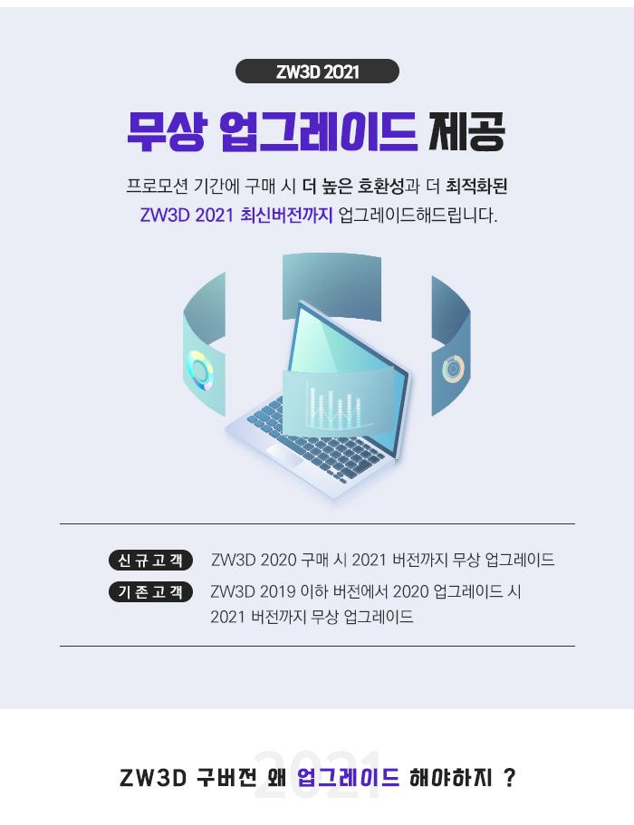 08_ZW3D_UPgrade_02.jpg